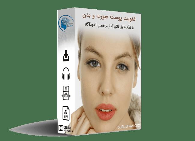 سابلیمینال تقویت پوست