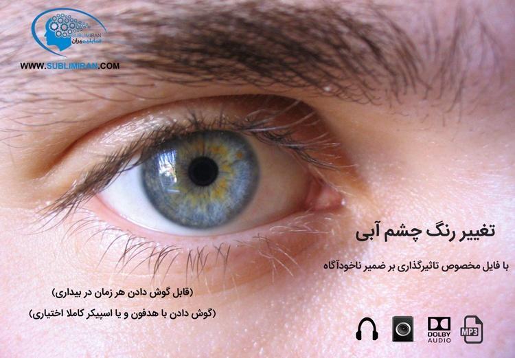 طلسم تغییر رنگ چشم