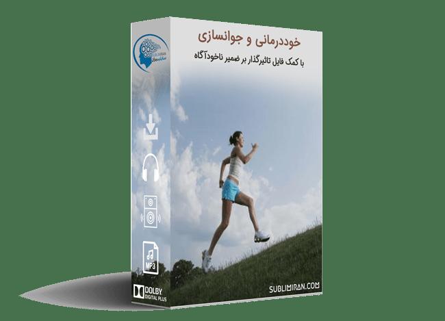 سابلیمینال سلامتی کامل