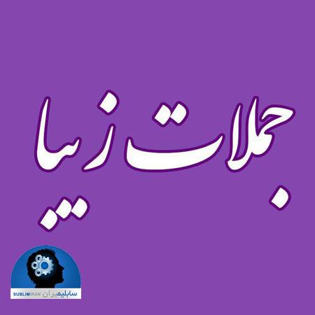 جملات ارامش