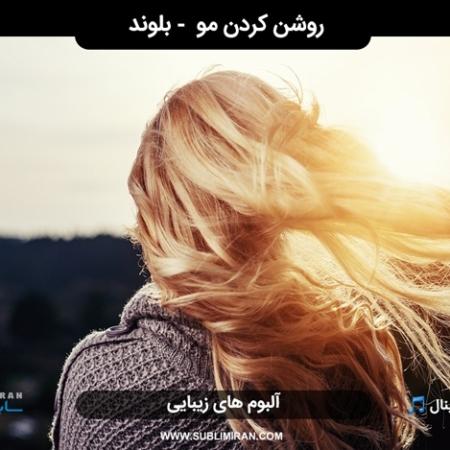 بلوند کردن مو