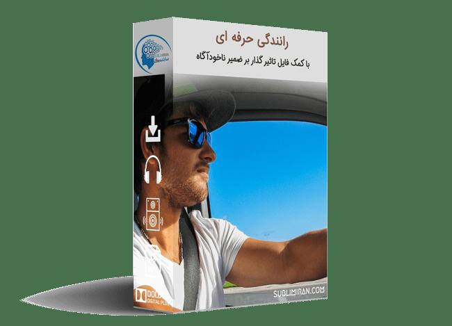 رانندگی حرفه ای