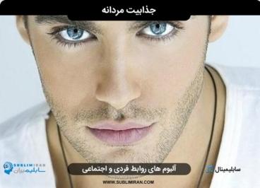 سابلیمینال جذابیت مردانه
