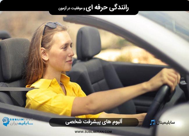 افزایش اعتماد به نفس در رانندگی