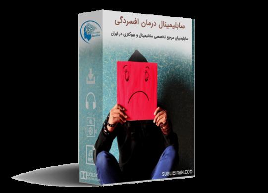 سابلیمینال درمان افسردگی