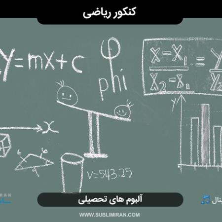 موفقیت در کنکور ریاضی