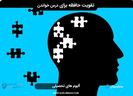 سابلیمینال تقویت حافظه