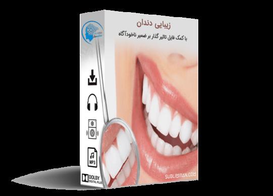 سابلیمینال دندان