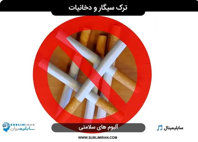 فایل صوتی هیپنوتراپی ترک سیگار