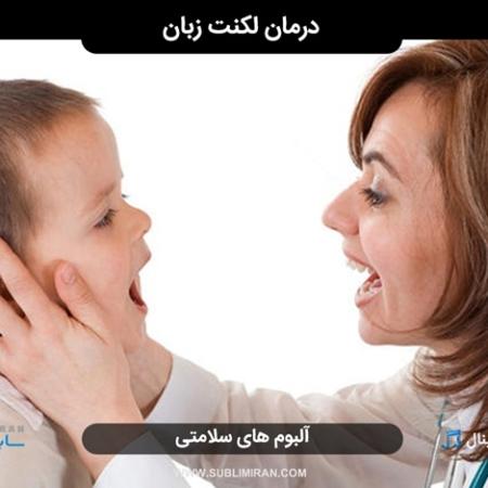 درمان لکنت زبان