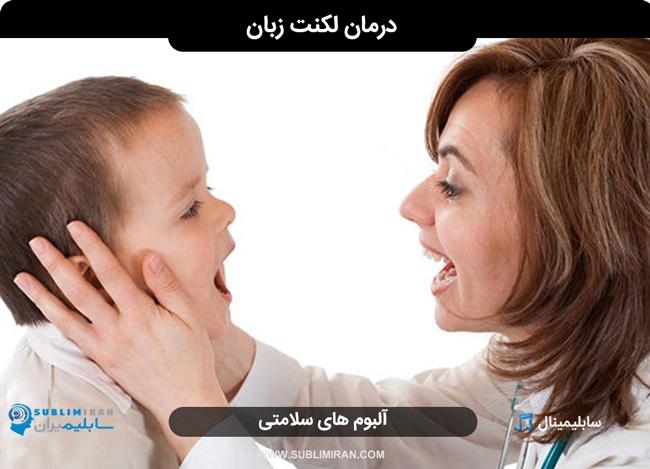 سابلیمینال درمان لکنت زبان