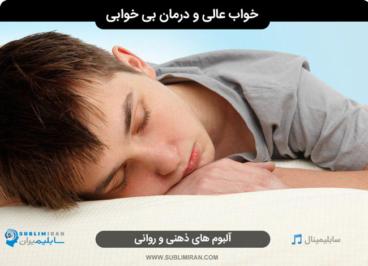 سابلیمینال خواب
