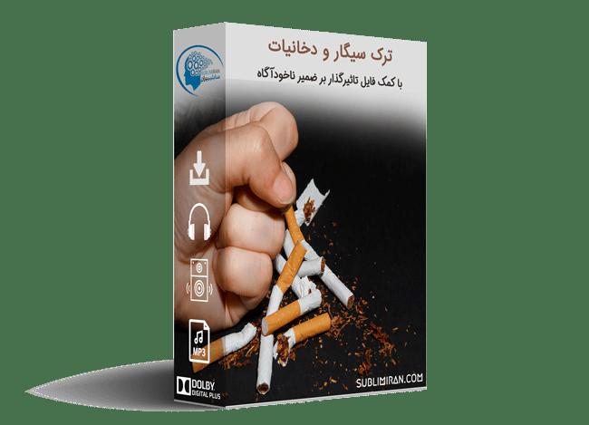 ترک سیگار و دخانیات