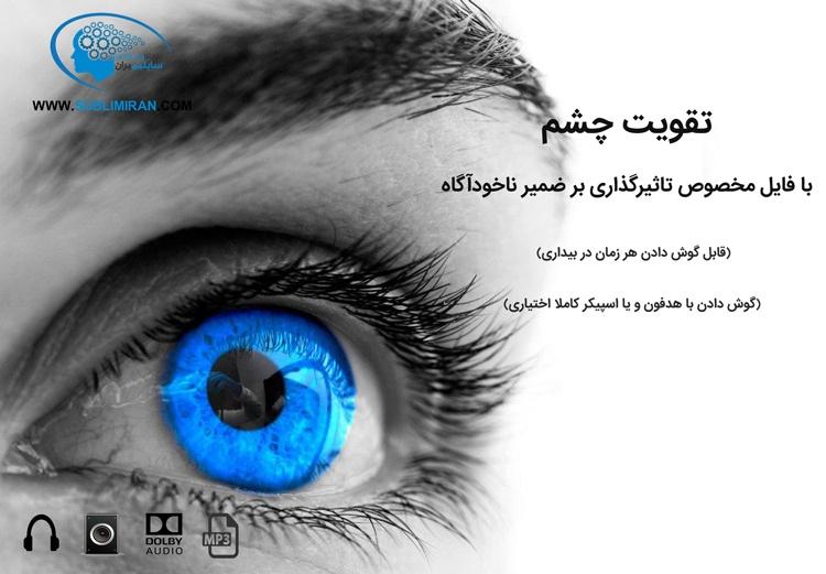 تقویت چشم ضعیف