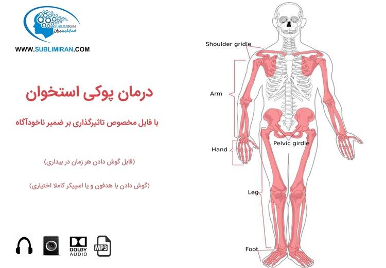 درمان استخوان درد
