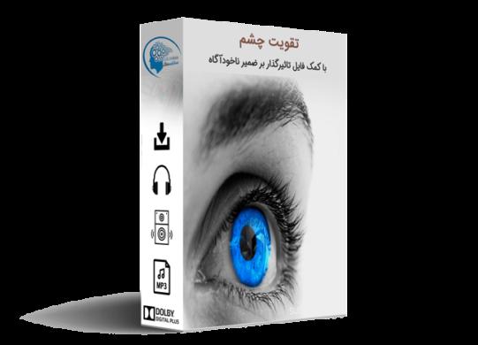 سابلیمینال تقویت چشم