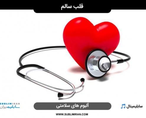 تقویت قلب ضعیف