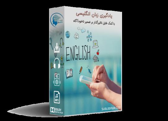 سابلیمینال زبان انگلیسی