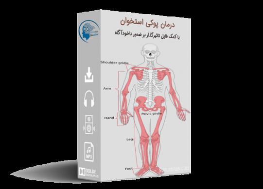 درمان پوکی استخوان حاد