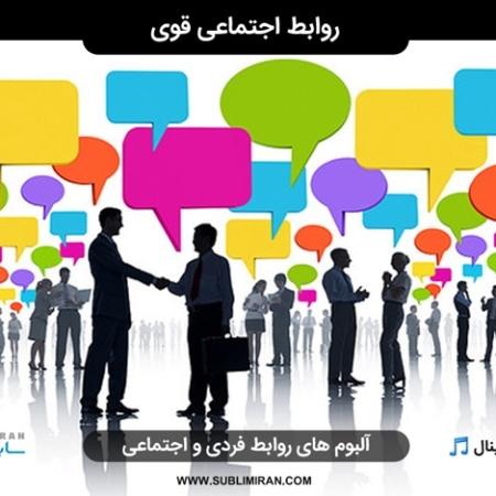 روابط اجتماعی