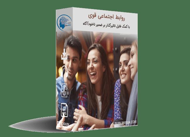 بهبود روابط اجتماعی