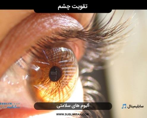 درمان ضعیفی چشم