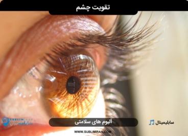 سابلیمینال درمان ضعیفی چشم
