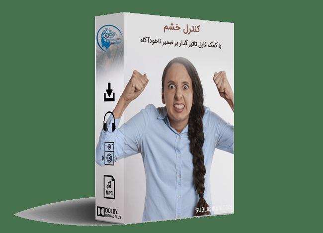 درمان خشم درونی