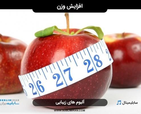 افزایش وزن با قانون جذب