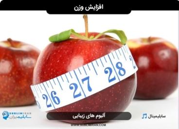 سابلیمینال افزایش وزن