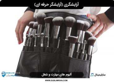 آرایشگر
