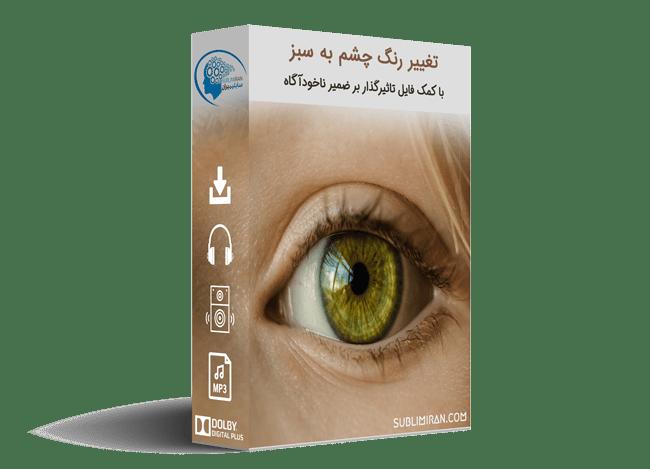 سابلیمینال چشم سبز