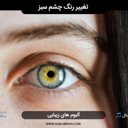 تغییر رنگ چشم سبز