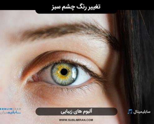 تغییر رنگ چشم به سبز