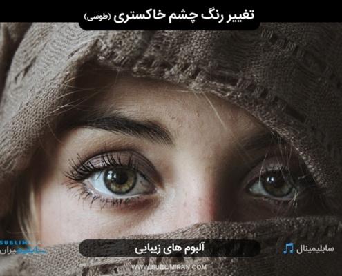 تغییر رنگ چشم طوسی