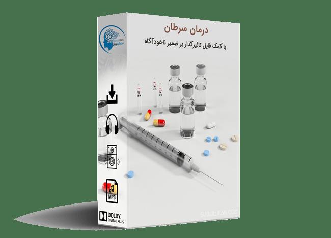 سابلیمینال درمان سرطان