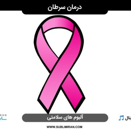 درمان سرطان با قدرت ذهن