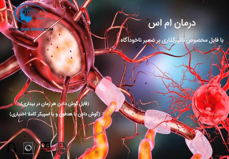 درمان ms