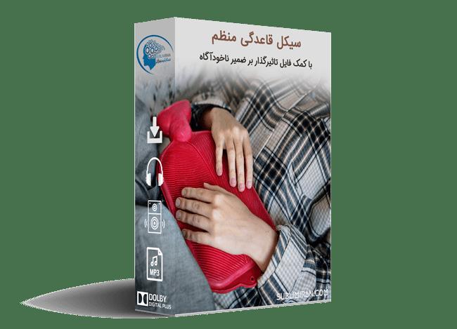 سابلیمینال قاعدگی منظم