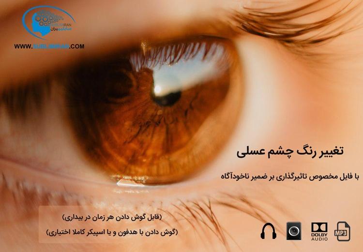 تغییر رنگ چشم کهربایی