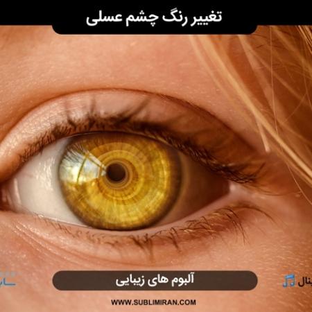 تغییر رنگ چشم عسلی