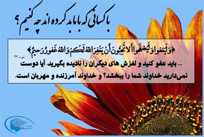 بخشش در قرآن