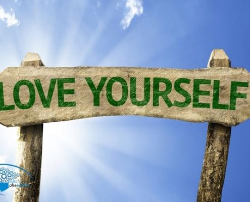 راه های عشق ورزیدن به خود