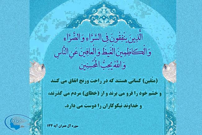 گذشت و بخشش در قرآن و اسلام با بررسی آیات قرآن و احادیث ائمه