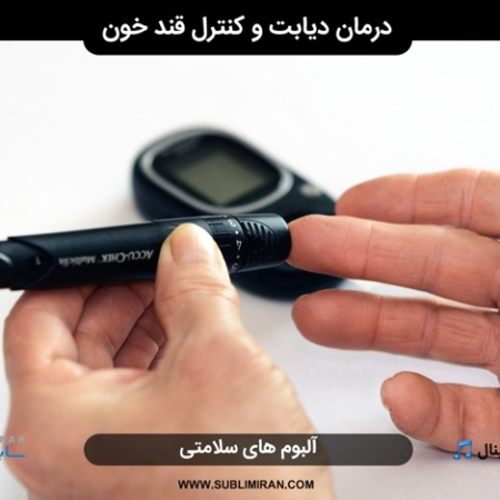 سابلیمینال درمان دیابت