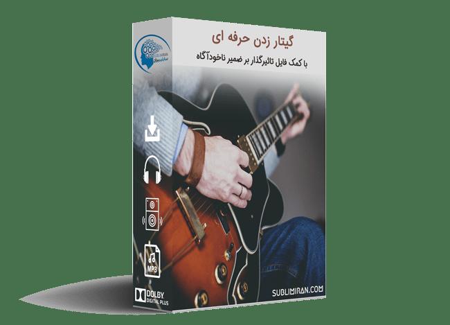 نوازندگی حرفه ای گیتار