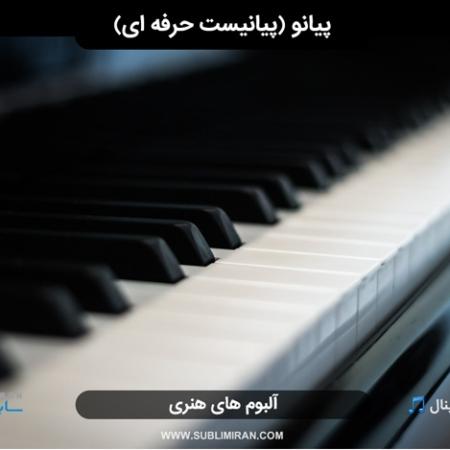 نواختن پیانو حرفه ای