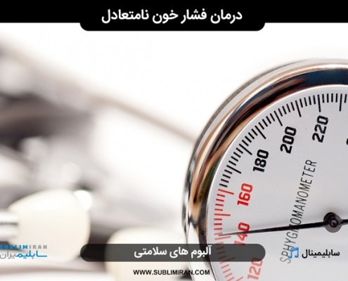 درمان فشار خون عصبی