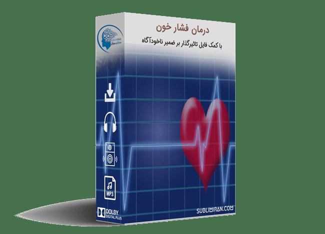 فشار خون سالم و نرمال