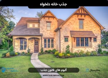 سابلیمینال خرید خانه